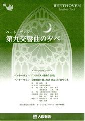161212_新音第九.jpg