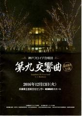 161213_神戸第九.jpg